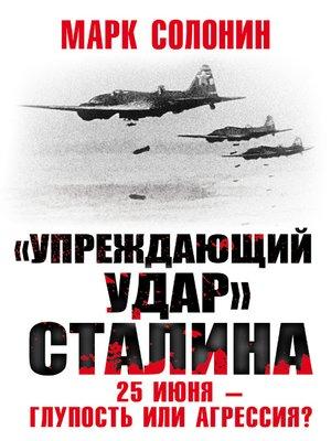 cover image of «Упреждающий удар» Сталина. 25 июня – глупость или агрессия?