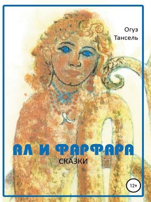 cover image of Ал и Фарфара. Сказки
