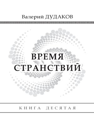 cover image of Время странствий