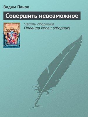 cover image of Совершить невозможное