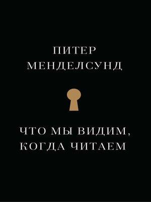 cover image of Что мы видим, когда читаем