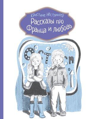 cover image of Рассказы про Франца и любовь