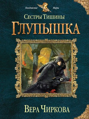 cover image of Сестры Тишины. Глупышка