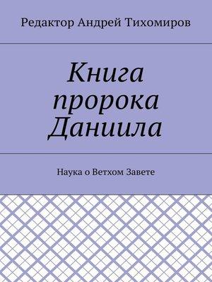 cover image of Книга пророка Даниила. Наука оВетхом Завете