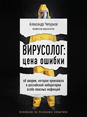 cover image of Вирусолог