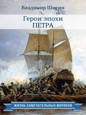 cover image of Герои эпохи Петра