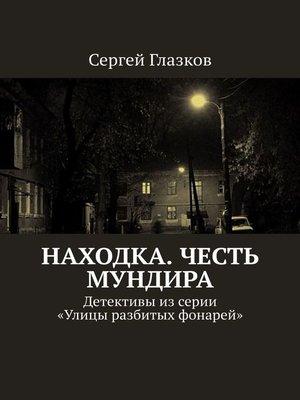 cover image of Находка. Законник. Честь мундира. Детективы изсерии «Улицы разбитых фонарей»