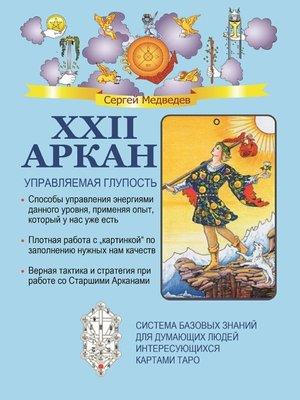 cover image of XXII Аркан. Управляемая глупость