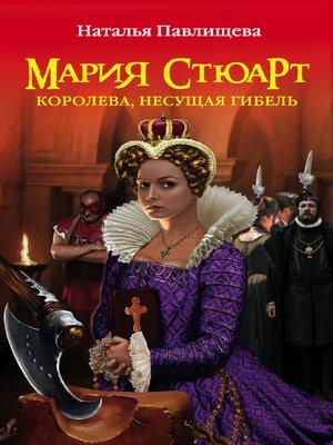 cover image of Мария Стюарт. Королева, несущая гибель
