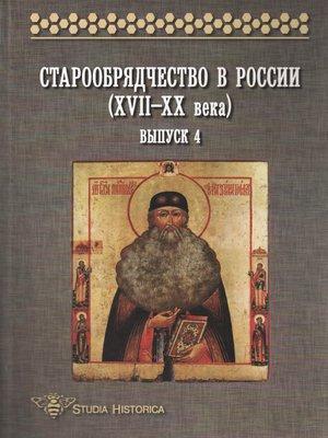 cover image of Старообрядчество в России (XVII–XX века). Выпуск 4