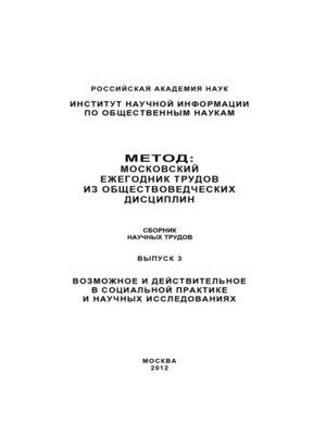 cover image of Метод. Московский ежегодник трудов из обществоведческих дисциплин. Выпуск 3