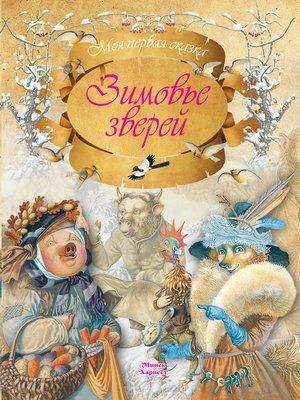 cover image of Зимовье зверей