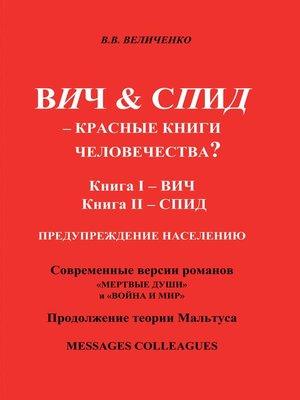 cover image of ВИЧ & СПИД – Красные книги человечества?