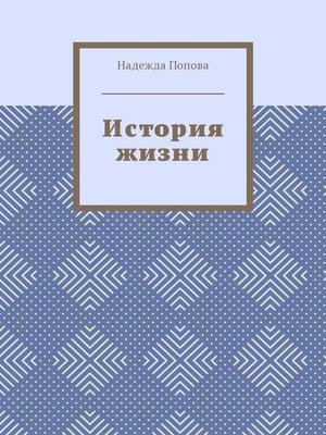 cover image of История жизни