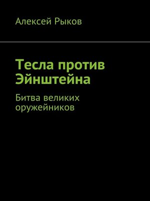 cover image of Тесла против Эйнштейна