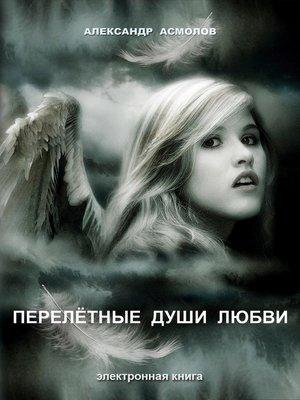 cover image of Перелетные души любви (сборник)