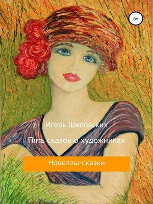 cover image of Пять сказок о художниках