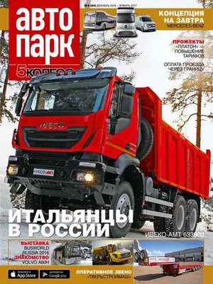 cover image of Автопарк – 5 Колесо 09-2016