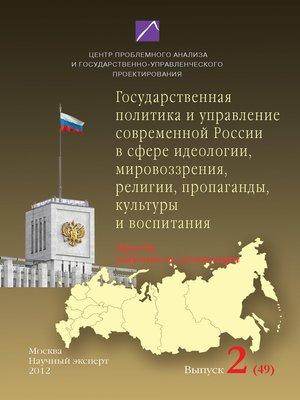 cover image of Проблемы формирования и реализации государственной политики и управления. Выпуск №2 (49), 2012