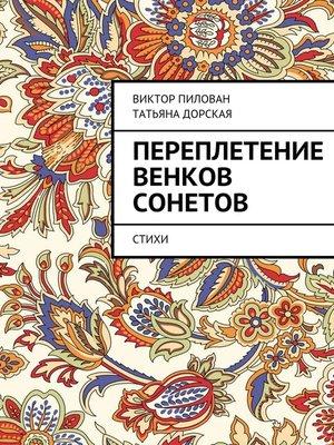 cover image of Переплетение венков сонетов