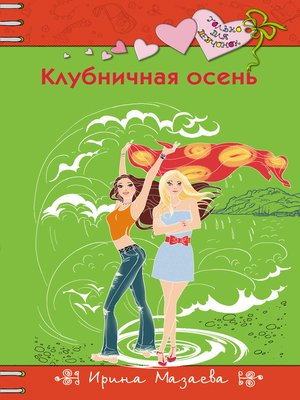 cover image of Клубничная осень