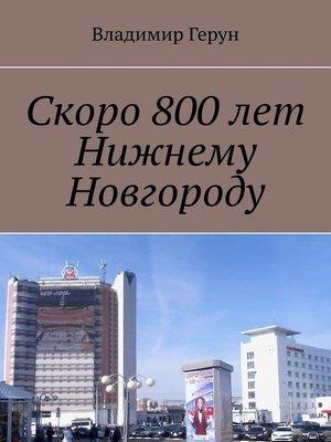 cover image of Скоро 800лет Нижнему Новгороду