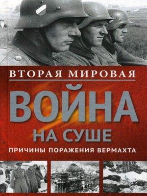 cover image of Вторая мировая война на суше. Причины поражения сухопутных войск Германии