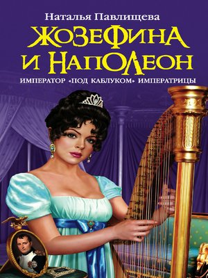 cover image of Жозефина и Наполеон. Император «под каблуком» Императрицы