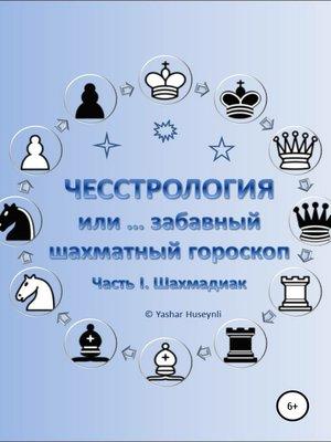 cover image of Чесстрология, или Забавный шахматный гороскоп. Часть I. Шахмадиак