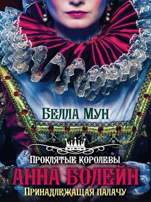 cover image of Анна Болейн. Принадлежащая палачу