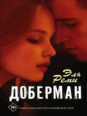 cover image of Доберман