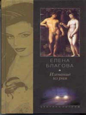 cover image of Изгнание из рая