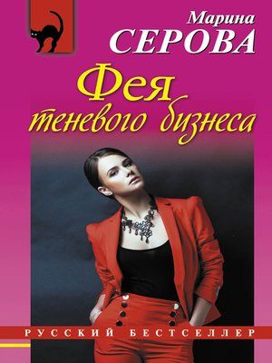 cover image of Фея теневого бизнеса