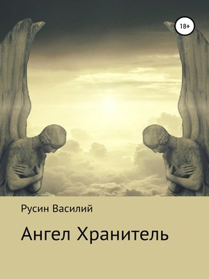 cover image of Ангел Хранитель