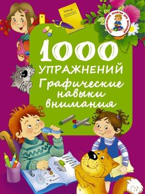 cover image of 1000 упражнений. Графические навыки внимания
