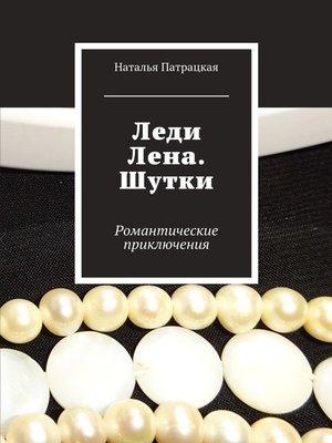cover image of Леди Лена. Шутки. Романтические приключения