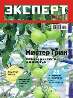cover image of Эксперт Урал 25-2017