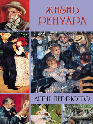 cover image of Жизнь Ренуара