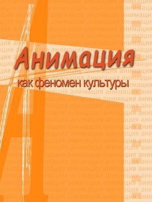 cover image of Анимация и мультимедиа между традициями и инновациями. Материалы V Международной научно-практической конференции «Анимация как феномен культуры». 7-8 октября 2009 года, Москва