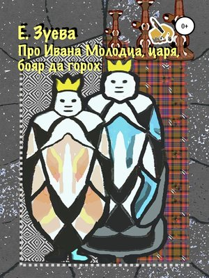 cover image of Про Ивана Молодца, царя, бояр да горох
