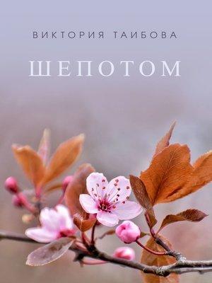 cover image of Шепотом