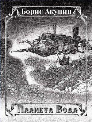 cover image of Планета Вода (сборник)