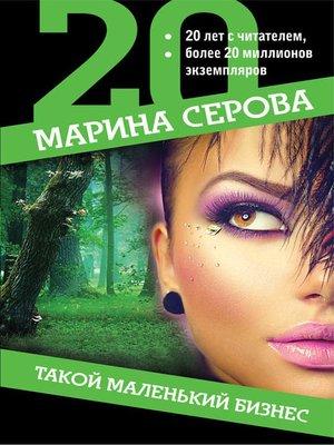 cover image of Такой маленький бизнес