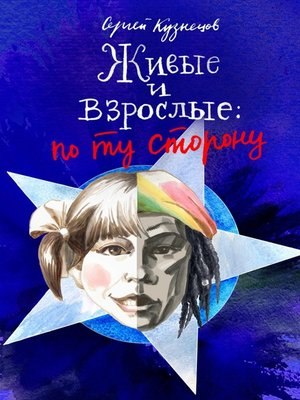 cover image of Живые и взрослые. По ту сторону