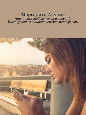 cover image of Аналитика мобильных приложений. Инструменты ианалитические платформы