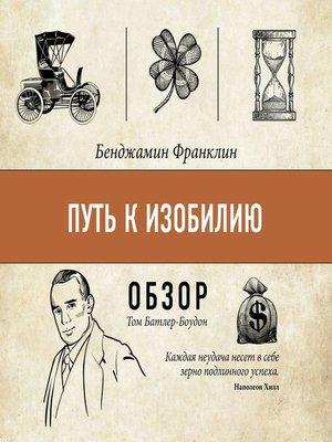 cover image of Путь к изобилию. Бенджамин Франклин (обзор)