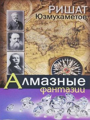 cover image of Алмазные фантазии