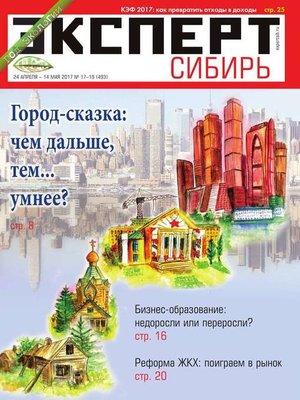 cover image of Эксперт Сибирь 17-19-2017