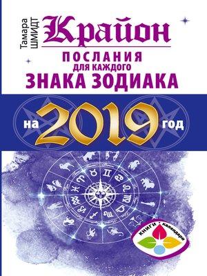 cover image of Крайон. Послания для каждого знака Зодиака на 2019 год