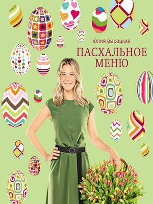 cover image of Пасхальное меню